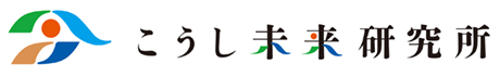 株式会社こうし未来研究所